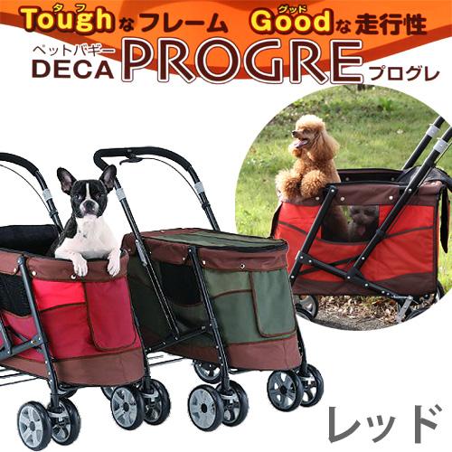 (大型)ボンビ ペットバギーDECA プログレ レッド 中型犬用カート(30kgまで)【HLS レッド プログレ_DU】, 2Fのきもの屋:b452df2c --- datoraffaren.se