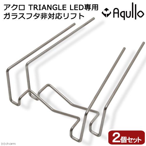 アクロ TRIANGLE LED専用 ガラスフタ非対応リフト 2個セット【HLS_DU】 関東当日便