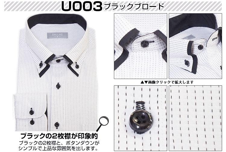 ダウン 葬式 ボタン ボタンダウンのYシャツについて、教えてください。
