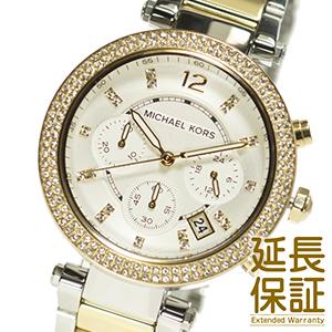 【並行輸入品】マイケルコース MICHAEL KORS 腕時計 MK5626 レディース Parker パーカー