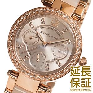 【並行輸入品】マイケルコース MICHAEL KORS 腕時計 MK6110 レディース Parker パーカー