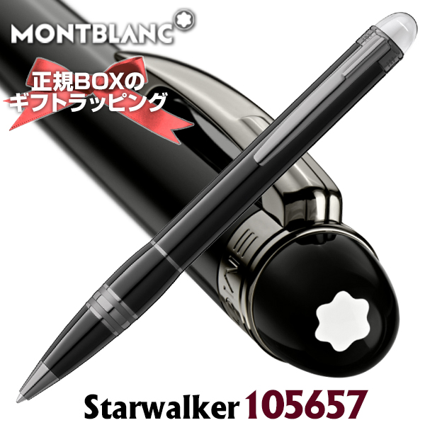 2年間国際保証書付き!純正ギフト包装付き!Mont Blanc モンブラン 筆記用具 105657 ボールペン STARWALKER PLATINUM RESIN スターウォーカー