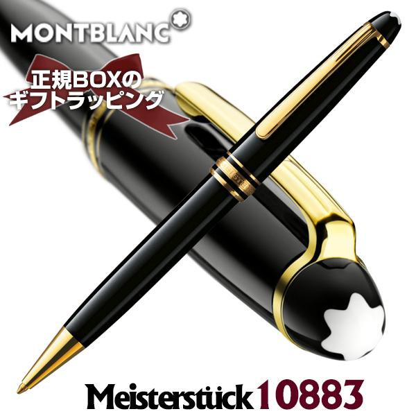 2年間国際保証書付き!純正ギフト包装付き!Mont Blanc モンブラン 筆記具 10883 ボールペン MEISTERSTUCK CLASSIC マイスターシュテック クラシック