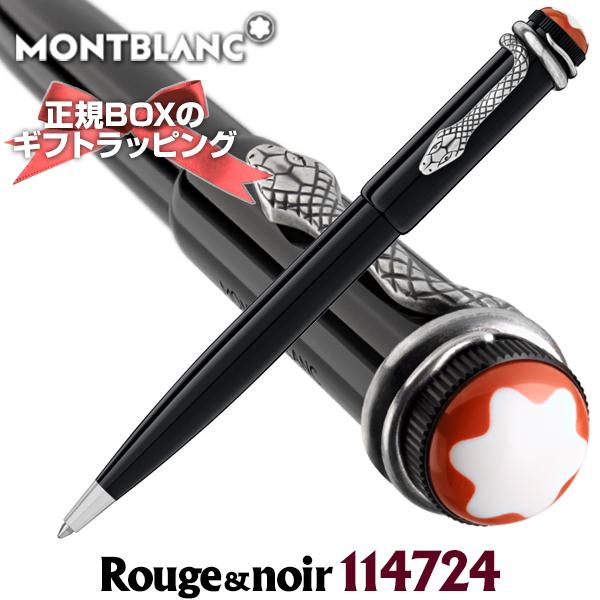 Mont Blanc モンブラン MON/114724 男女兼用 Rouge&noir ローグ&ノワール