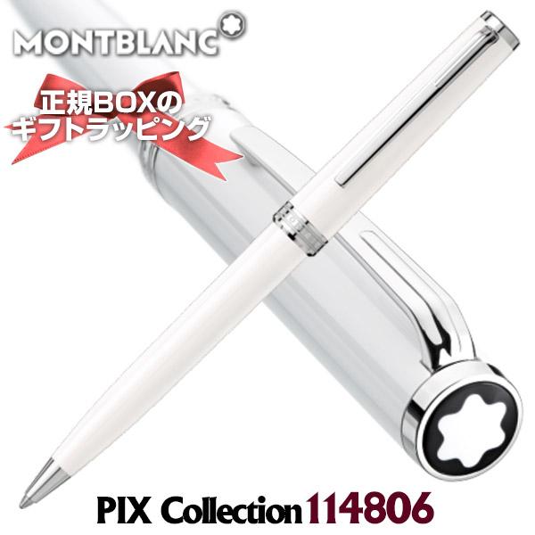 2年間国際保証書付き!純正ギフト包装付き!Mont Blanc モンブラン 筆記具 MON-114806 ボールペン PIX コレクション