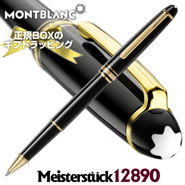 Mont Blanc モンブラン 筆記具 12890 ボールペン Meisterstuck マイスターシュテュック ゴールドコーティング クラシック