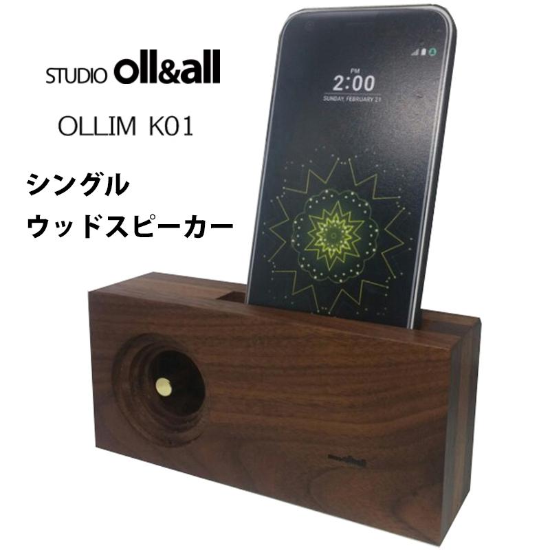 スマートフォン ウッド スピーカー STUDIO oll&all Ollim-K01 天然 木 スマホ スタンド インテリア アウトドア アナログ スピーカースタンド ケース iPhone XR XS MAX X iPhone8 iPhone7 iPhone6S iPhone6 SE Xperia XZ2 XZ1 XZS XZ galaxy S9 AQUOS R2 sense AROOWS 新生活