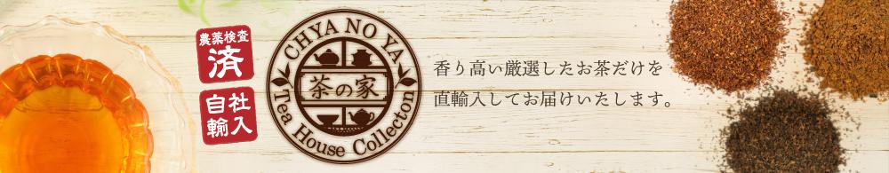 茶の家:本場中国から、香り高い厳選したお茶だけを、直輸入してお届けします。