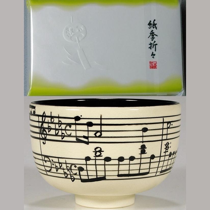 【茶道具:懐紙セット】 雨セット (茶碗 楽譜 ショパン 「雨だれの前奏曲」+浮彫懐紙 四季)  音楽*楽器*茶器*