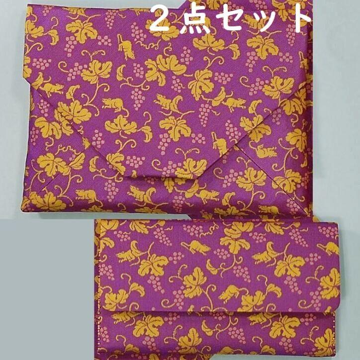 【茶道具セット】 龍村美術織物 「宝果ねずみ文」 2点セット (数寄屋袋・三ツ折) 干支*鼠*子