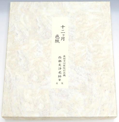 【茶道具】 色紙セット 十二ヶ月 複製  *西部文浄*  東福寺*同聚院*