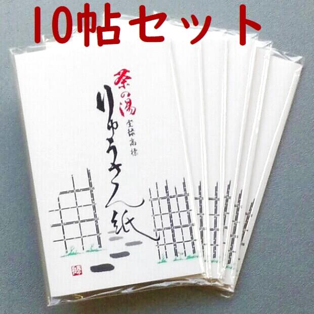 【茶道具セット】 りゅうさん紙 *10帖*  *水菓子用*懐紙*防水*