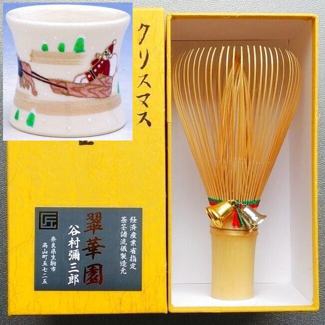 【茶道具:12月セット】 トナカイ橇セット (蓋置 色絵 サンタクロース+色糸茶筅 クリスマス)  クリスマス茶筌*冬むき茶器