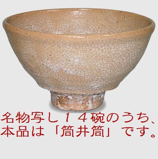 【茶道具】 茶碗 大井戸 「筒井筒」 写  *一行窯 安田道雄*  重要文化財