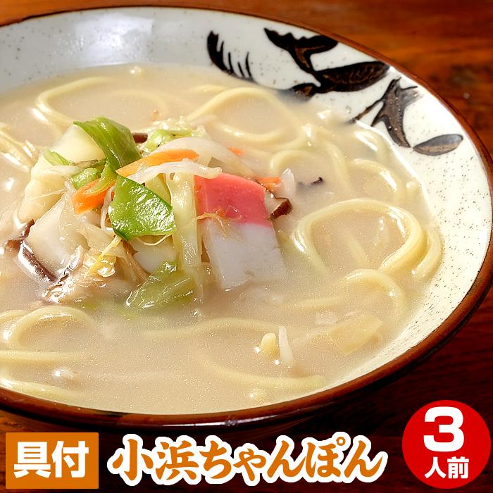 お鍋で5分煮るだけ!長崎県小浜温泉のご当地B級グルメ、野菜たっぷり具付きの簡単調理のあっさり豚骨スープのちゃんぽんです。 送料無料!冷凍小浜ちゃんぽん3人前 お試しセット