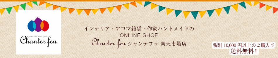 Chanter feu シャンテフゥ:アロマ雑貨 人気のアロマキャンドルギフト キャンドル アロマオイル通販
