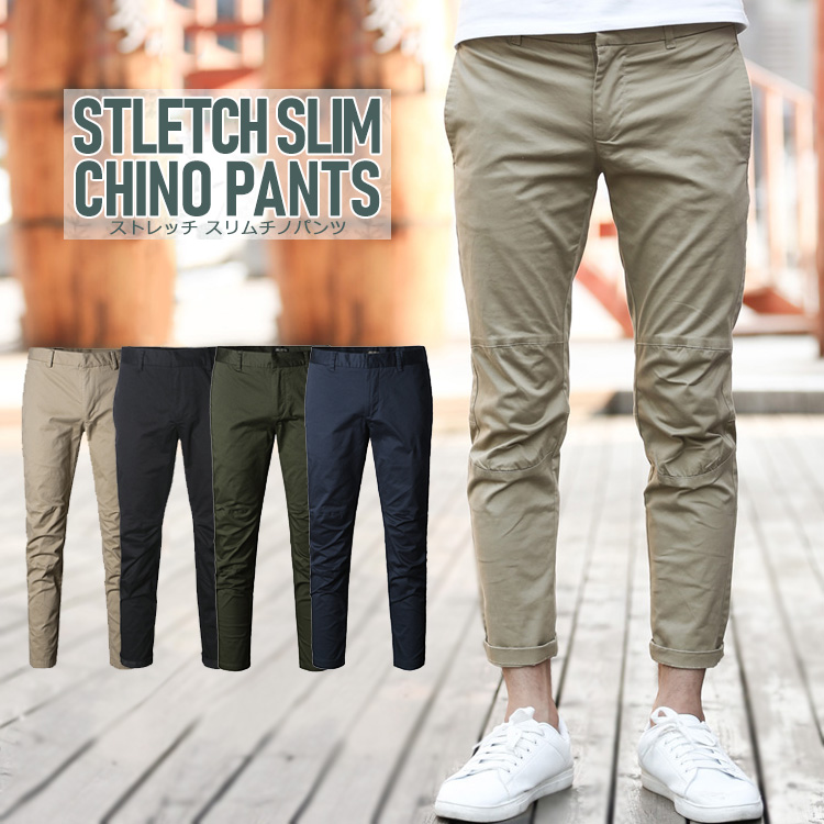 944aa463c8 It is a silhouette clearly length on the small side slim chino pants  bottoms Kinney for chino pants men beige skinny pants men s big size  boot-cut nine ...