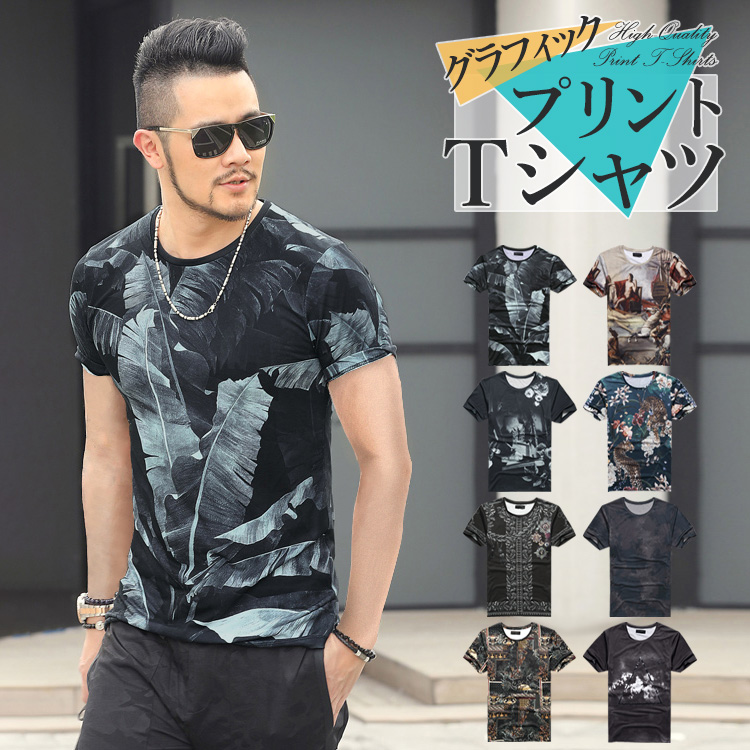 d22afb5d It is a hot item of this summer, the appearance of the extreme popularity  whole pattern T-shirt. A silhouette is beautiful in a slim design, and a  feeling ...
