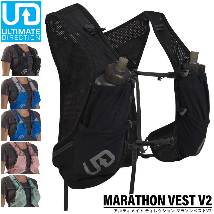 アルティメイトディレクション ランニング リュック マラソン ベスト 超軽量バックパック ボトル付属でトレランエントリーモデルとしても最適なハイドレーションバッグ 送料無料 マラソンベスト V2 ULTIMATE DIRECTION MARATHON VEST 今だけスーパーセール限定 トライアスロン 女性 登山 ラン バックパック レディース トレラン メンズ 男性 トレイルランニング ハイドレーション 今だけ限定15%OFFクーポン発行中 80460220 ザック