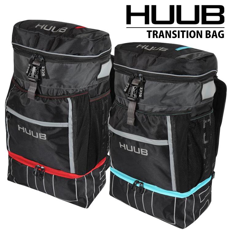 トライアスロン リュック バッグ HUUB フーブ リュックサック トランジッションバッグ2 Transition II Bag レッド アクア トライアスロン用 トランジションバッグ 32L hbac19502