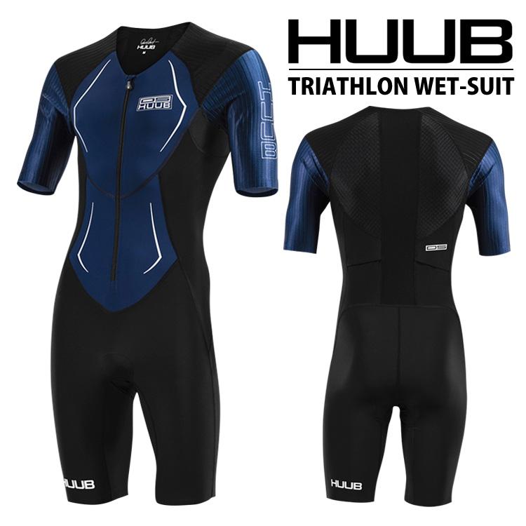 ウェットスーツ メンズ レディース HUUB フーブ DS Long Course Tri Suit ウェットスーツ トライアスロンウエットスーツ スキン ラバー ユニセックス ストレッチ SUP ダイビング HBMT19005 2019