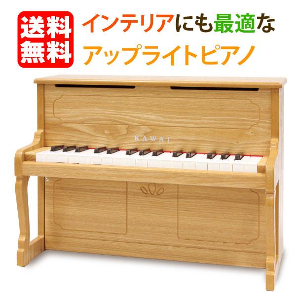 シリーズ累計19 000台以上の販売実績 安心の日本製 河合楽器の子ども向けミニピアノ サンプル動画で音を確認できます 在庫あり即納 カワイ アップライトピアノ ナチュラル:1154 全品最安値に挑戦 あす楽 32鍵 ピアノ ミニピアノ 河合楽器 KAWAI おもちゃ 即出荷 音感 教育 知育 プレゼント 玩具 クリスマス 自宅 室内 練習 遊び 子供 出産祝い 幼児 誕生日 日本製 辻井伸行