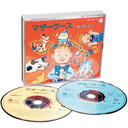 【あす楽】CD版(2枚組)マザーグース英語のうた1【幼児・子供向け英語教材】【キッズ】【知育教材】【CD】【楽ギフ_包装】
