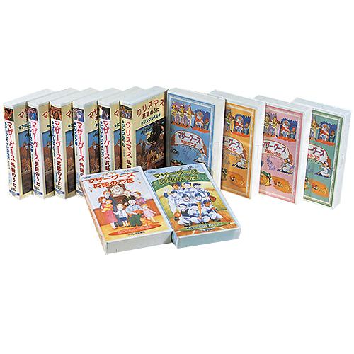 レビューを書けば送料当店負担 マザーグースの定番ビデオが大特価 あす楽 マザーグース英語の歌ビデオ12 野球の試合 幼児 キッズ 4年保証 子供向け英語教材 知育教材 VHS