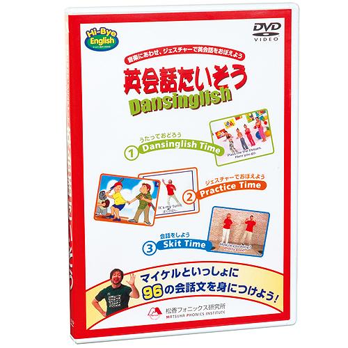 英会話たいそう DVD【あす楽】幼児 子供 英語 教材 キッズ 英会話 知育 DVD 松香フォニックス