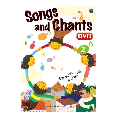 ダンスなどが映像で楽しめ 動きとともに英語が身につきます 歌とチャンツ2 ~ Songs 流行のアイテム and Chant's 2 交換無料 DVD 松香フォニックス 子供向け英語教材 mpi キッズ 幼児 フォニックス あす楽 知育教材