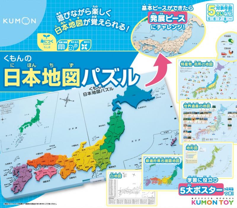 初めて日本地図に触れる子どもたちでも色を手がかりにピースをはめられます くもん 日本地図パズル 2020年5月リニューアル版 時間指定不可 あす楽 地図 パズル 知育 玩具 教材 おもちゃ 幼児 子供 キッズ 小学生 低学年 自宅学習 出産祝い 遊び 誕生日 未使用品 児童 室内 プレゼント 公文 宿題 クリスマス KUMON 高学年 中学受験 勉強 家庭学習