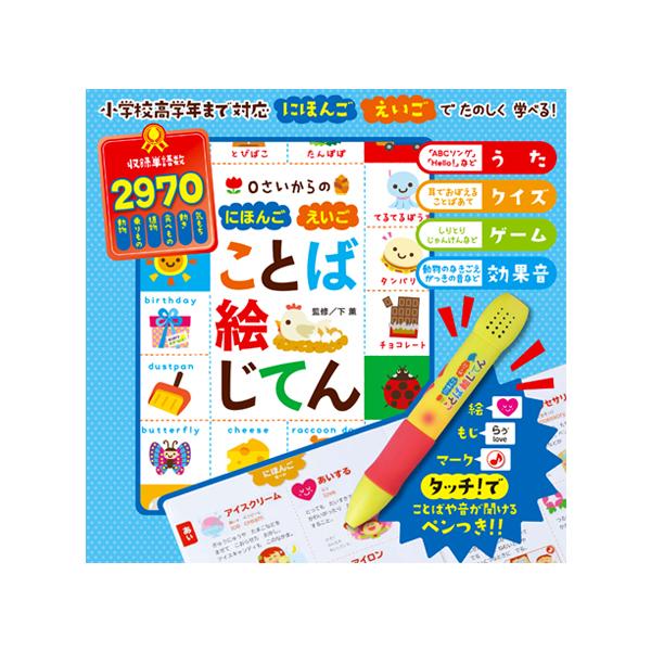 にほんご えいご ことば絵じてん【あす楽】タッチペンで学べる 英語 教材 子供 幼児 知育 玩具 誕生日 おもちゃ 誕生日 クリスマス プレゼント 出産祝い 東京書店