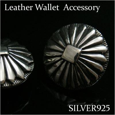 財布 長財布 レザーウォレット 公式通販 のワンポイント 上質 無料特典あり レザーウォレットのワンポイントに最適な 19mm 専門店 コンチョ 019 シルバーコンチョ Silver925