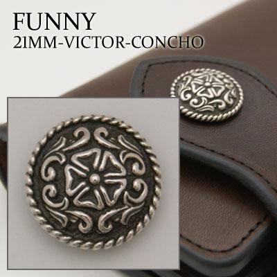 【FUNNY取扱数No.1正規店】FUNNY ビクターコンチョ ファニー Silver925 シルバー シルバーコンチョ 21mm ウォレットのカスタムに コンチョ