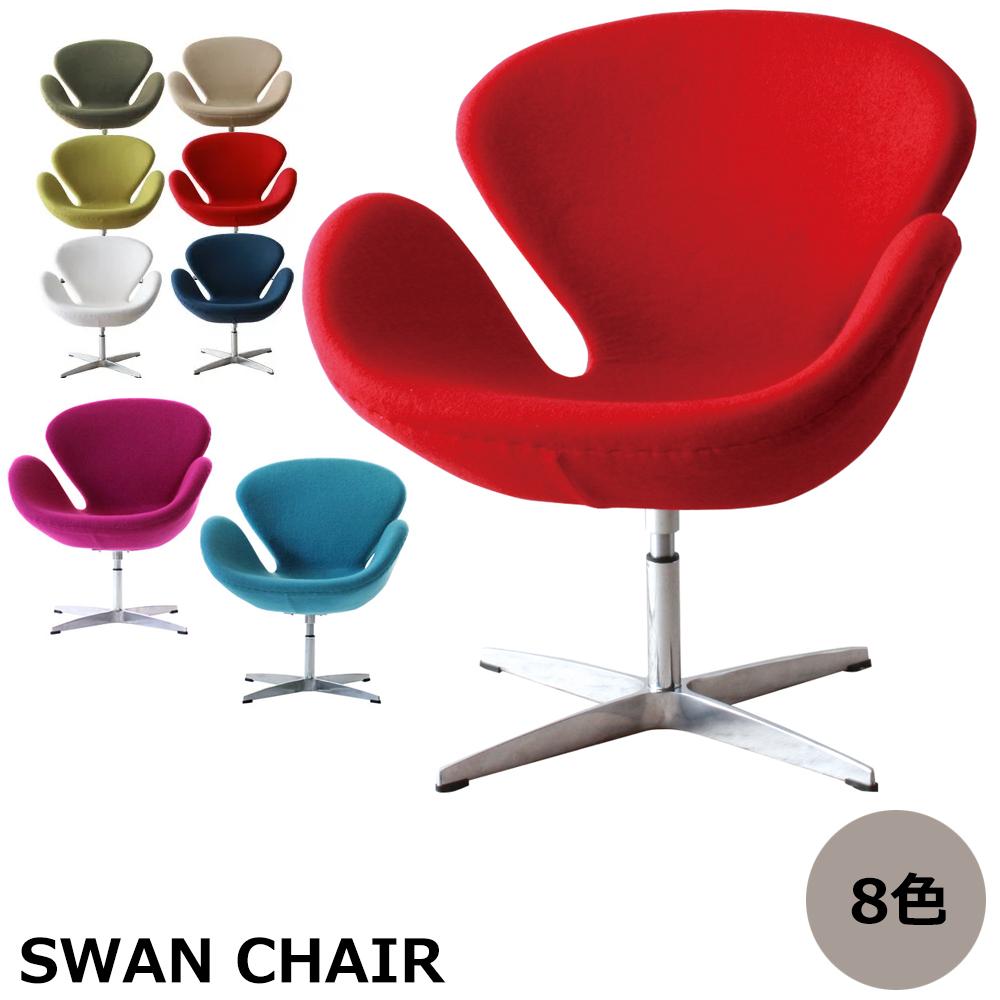 ヤコブセン 定価の67%OFF スワンチェア アルネ swanchair チェア 送料無料 北欧 ノルディック デザイナー おしゃれ リプロダクト 椅子 かわいい 全品最安値に挑戦 ベージュ