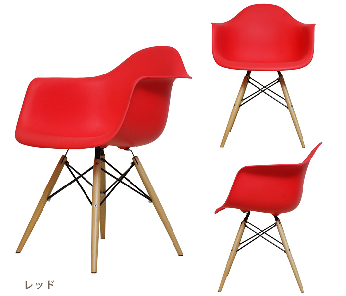アームシェルチェア Shell Chair Dining Chairs Eames DAW PP Red
