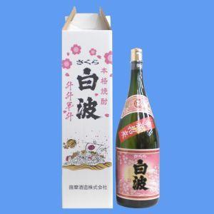 薩摩酒造 さくら白波 黄麹 25° 4500ml ≪升々半升 二升五合ボトル≫ 【お取り寄せ商品】