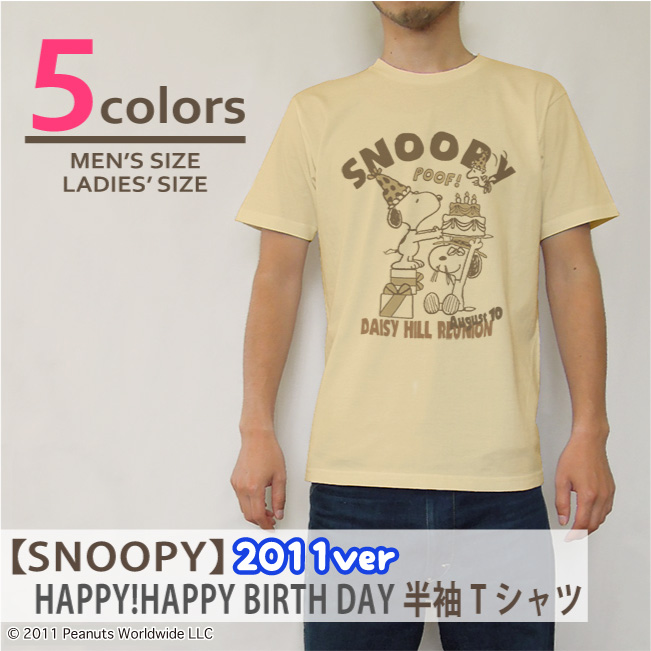 Happy Birthday T Shirt
