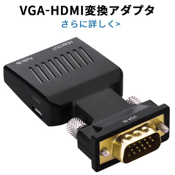 ビデオとオーディオを同時にサポート 送料無料 VGA-HDMI ☆最安値に挑戦 HDMI-VGA 変換 アダプタ Adapter オーディオ付き,1080pビデオ出力 オス-メス HDMI メス 人気海外一番 ラップトップ コンバータードングルアダプター VGA オス to プロジェクター コンピューター OUT IN モニター