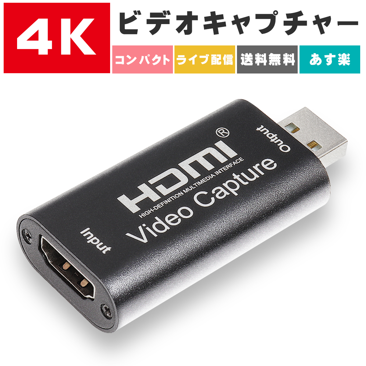 送料無料 簡単に高画質でPCに録画できるHDMIキャプチャーボード HDMI キャプチャーボード USB2.0対応 1080P60fps HDCP 1.4 売り込み 大人気! ゲームキャプチャー ビデオキャプチャカード ゲーム録画 持ち運びしやすい ライブ会議に適用 実況 コンパクトサイズ 明日楽 XboxやNintendo 配信 Switch用 電源不要 PS4