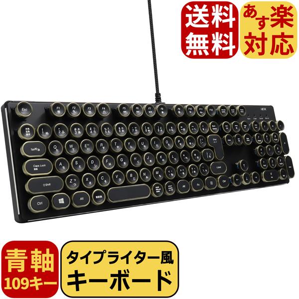10,000円以上購入で2,000円OFF【送料無料】HKW タイプライター風メカニカルキーボード キーボード 青軸 JIS規格 109キー USB有線 日本語キーボード【アンティーク風】
