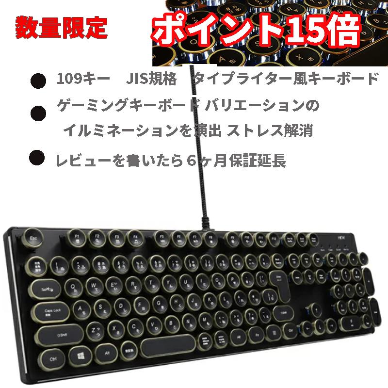 【送料無料】HKW タイプライター風メカニカルキーボード ゲーミングキーボード キラキラ楽しむ  青軸 JIS規格 109キー USB有線 日本語キーボード【アンティーク風】 ※レビューを書いたら保証6ヶ月延長。