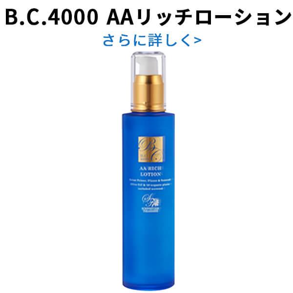 【送料無料】天然由来 B.C.4000 AAシリーズ リッチ ローション 保湿化粧水【あす楽】