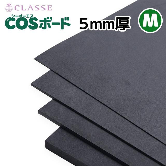 COSボード スピード対応 全国送料無料 Mサイズ 高品質 黒 5mm厚