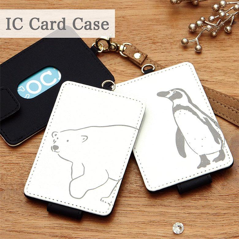 ストラップ 信頼 定期入れ ICカード ケース レディース 通勤 通学 雑貨 シロクマ パスケース アニマル おしゃれ さん ペンギン 付与 動物かわいい