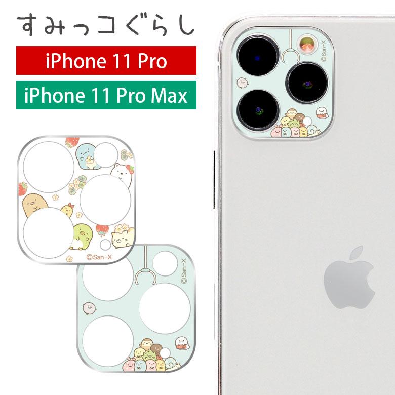 すみっコ iPhone11 Pro 5.8inch 6.5inch レンズカバー フィルム カメラレンズ 保護フィルム アイフォン11Pro アイホン11 ProMax レディース 可愛い オシャレ すみっコぐらし iPhone 11 大人気 キズ防止 キャラクター カメラカバー カバー iPhone11ProMax 保護 ゆるかわ max グッズ アイフォン 11Pro ガラス 人気上昇中 かわいい みにっコ レンズフィルム 水色 アイホン