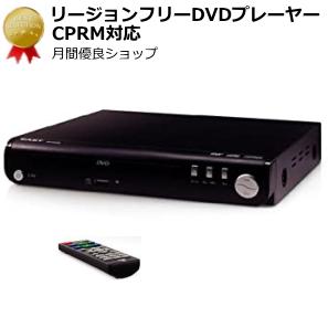 世界のDVDが再生可能 9 18全品P3倍 リージョンフリーDVDプレーヤー 特価 CPRM対応 再生専用DVD 簡単 巣ごもり おうち シニア 内祝い コロナ
