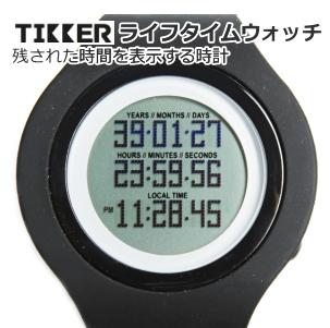 【TIKKER ライフタイムウォッチ】残された時間を常に表示する寿命時計 時間を大切にすることを意識できます【送料無料】メンズ、レディース兼用腕時計