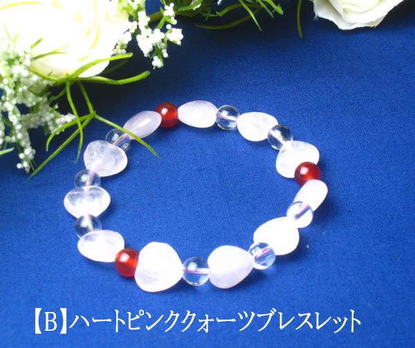 (A) love nice ♪ ☆ quartz ☆ breath (B) chance, ♪ ☆ ハートピンククォーツブレス ☆ natural stone stone