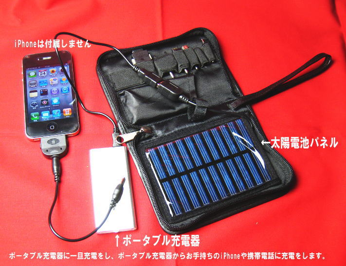 iPhone, iPod Nano, iPod Video, iPod touch compatible! Solar cell solar charger with connector